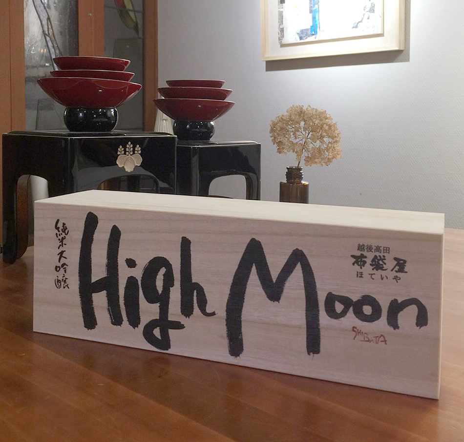 清酒 High Moon 純米大吟醸